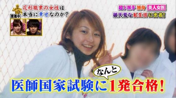 脇坂英理子 逮捕された麻酔科医タレントのすっぴんキャプ 画像23枚 20