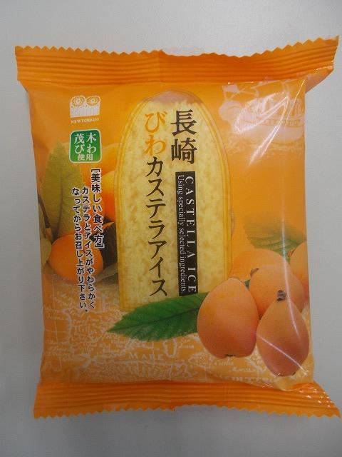 長崎カステラびわアイス