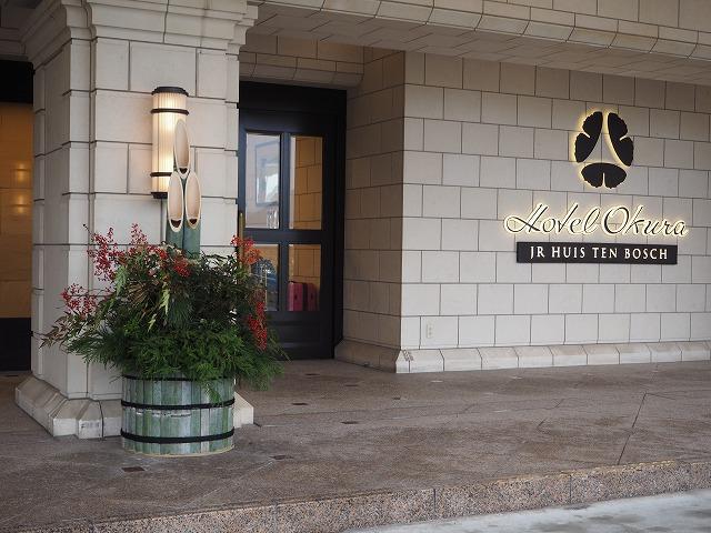 ホテルオークラハウステンボス