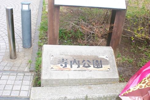 神楽坂散歩 寺内公園