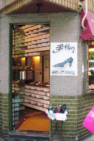 神楽坂散歩 靴屋さん