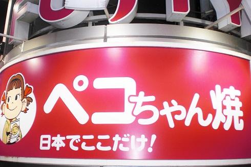 神楽坂散歩 ぺこちゃん