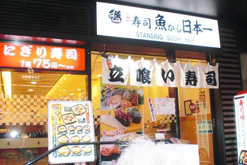 神楽坂散歩 立ち食い寿司
