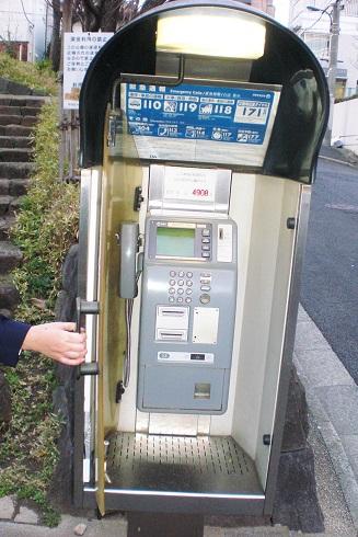 神楽坂散歩 公衆電話
