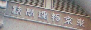 東京物理学校