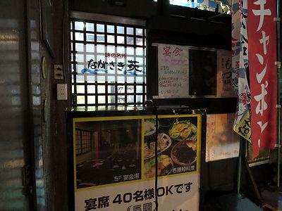 10/10のながさき苑入口