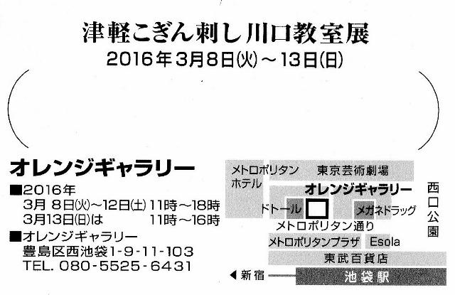 津軽こぎん刺し 川口教室展 2