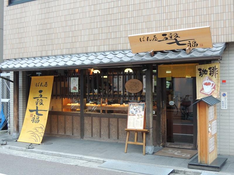 ぱん屋 五穀七福さんのお店