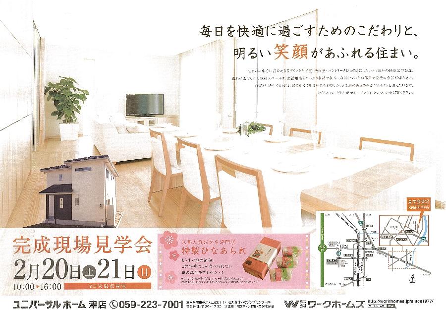 ユニバーサル見学会オモテ900.jpg