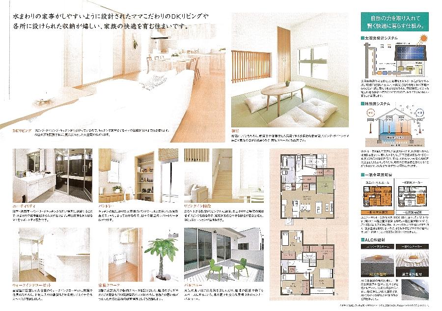 ユニバーサル見学会ウラ900.jpg