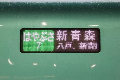 北海道新幹線開業直前 はやぶさ7号