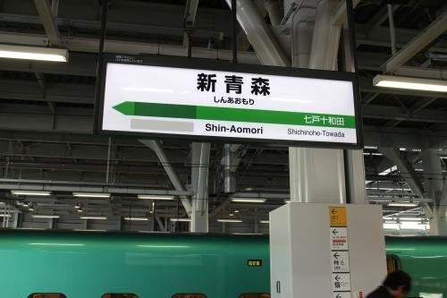 北海道新幹線開業直前 新青森駅名板