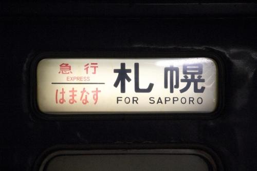 「はまなす」行先標(札幌)