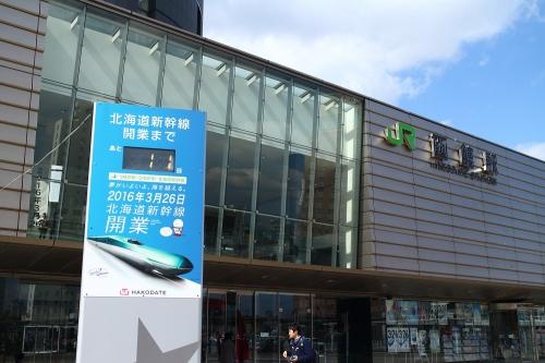 函館駅前 開業カウントダウン