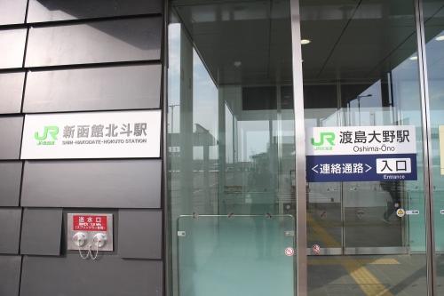 新函館北斗駅+渡島大野駅
