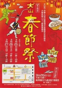 犬山春節祭