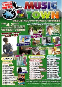 2016MUSIC TOWN