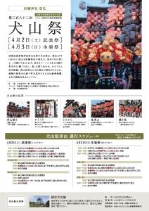 2016犬山祭り