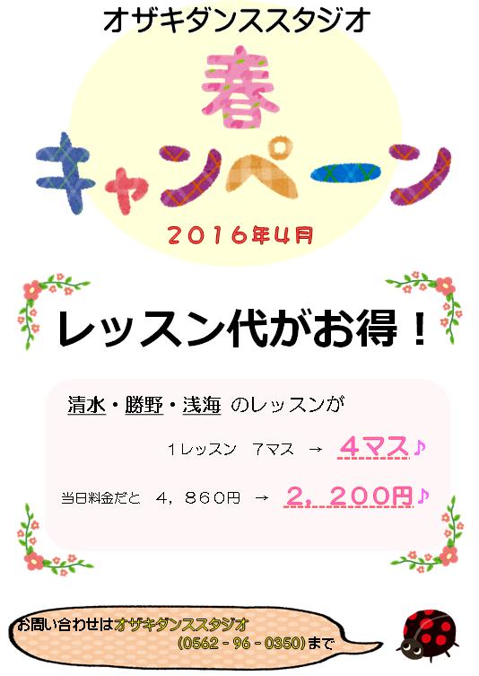 2016キャンペーン2