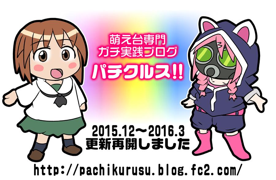 pachikurusu.jpg