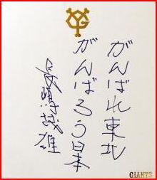 20160312長嶋茂雄氏が被災地に充てた色紙の画像