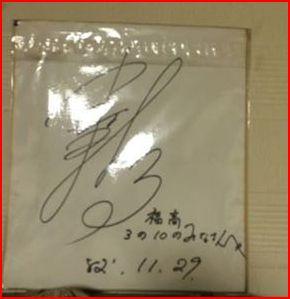 20160320小森田実さんのサインの画像