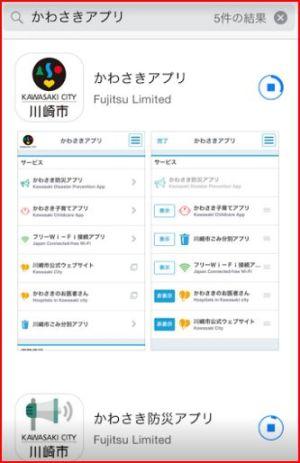 20160403かわさきアプリ