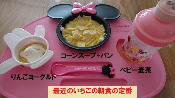離乳食 朝食