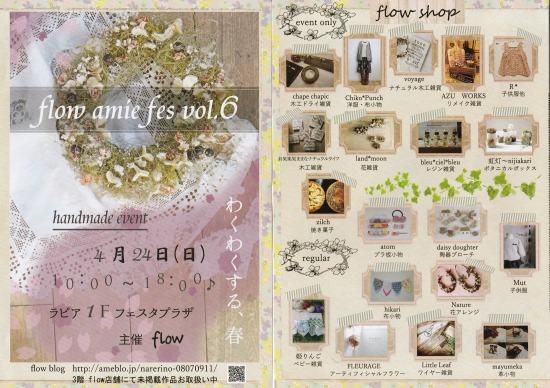アミフェス6 2-1 550