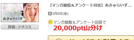 げん玉16032902