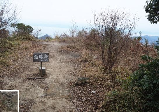 16念珠岳81-83