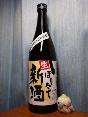 熊本 瑞鷹 しぼりたて生新酒 (1)