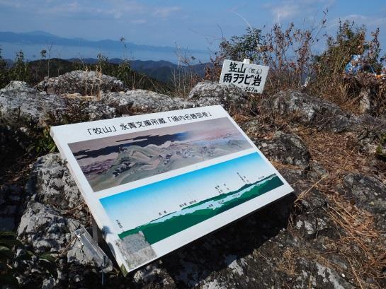 2笠山76