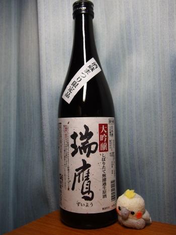 熊本 瑞鷹 大吟醸しぼりたて無濾過生原酒 (1)