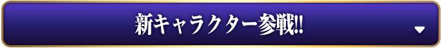 ttl_new_chara_20160315132515de3.jpg