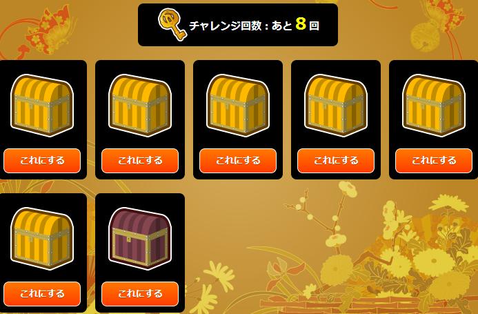 ポイントタウン金の宝箱6個