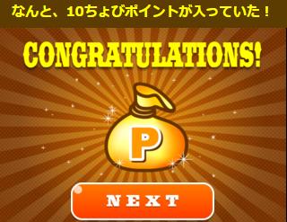 ちょび金の宝箱10pt