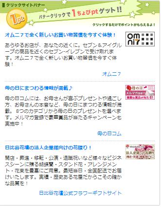 クリックサイト