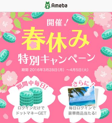 春休み特別キャンペーン
