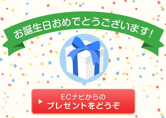 ECナビ誕生日プレゼント