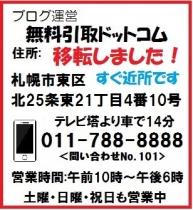 パソコン廃棄処分無料札幌