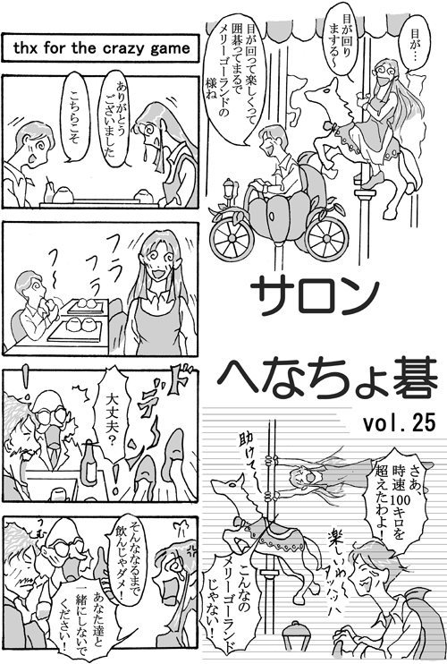 henachoko25-01.jpg