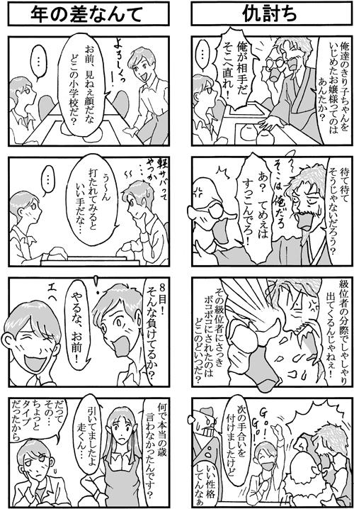 henachoko25-02.jpg