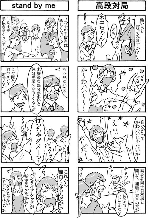 henachoko25-03.jpg
