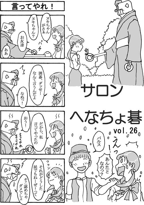 henachoko26-01.jpg