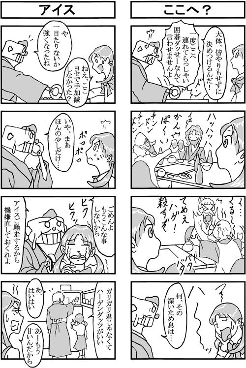 henachoko26-02.jpg
