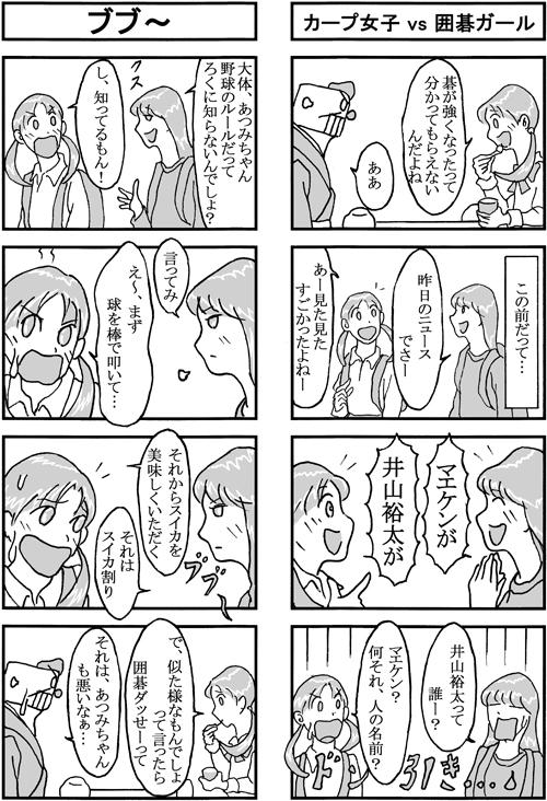 henachoko26-03.jpg