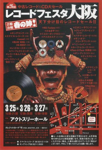 201603レコードフェスタ大阪