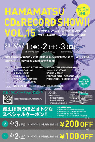 浜松CDレコードショウ・第15回