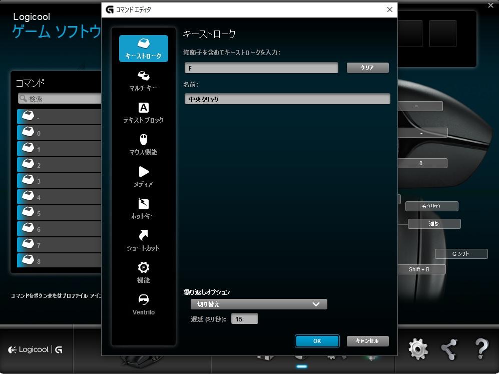 G600設定画面その1